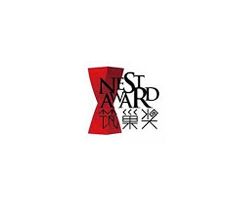 The 8th Nest Award